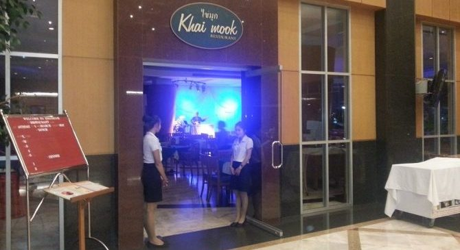 Khai Mook Restaurant at the Diamond Plaza Hotel